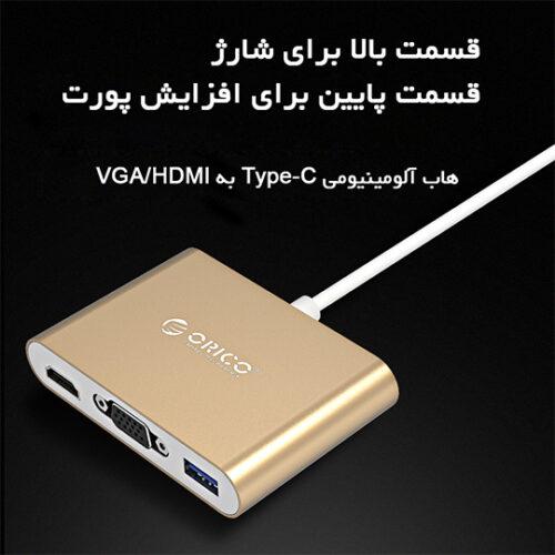 هاب Type-C به HDMI-VGA مدل ORICO RCHV