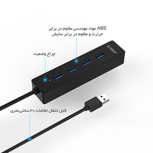 هاب 4 پورت USB3.0 با کابل متصل مدل ORICO W8PH4-U3